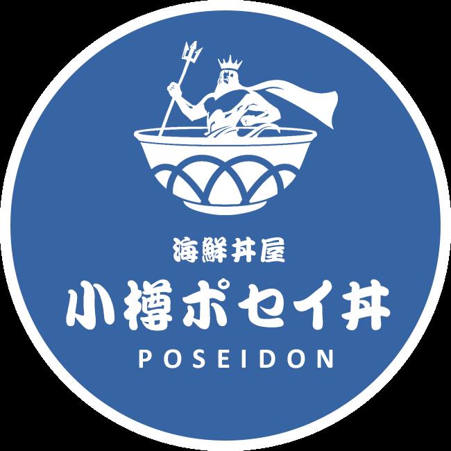 小樽海鮮丼・小樽炉端焼きならポセイ丼へ